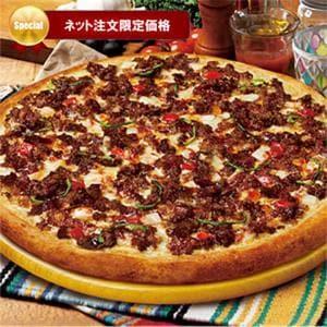 ピザポケット 【ネット限定価格】極うまプルコギピザ