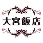 中華料理 大宮飯店