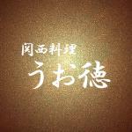 関西料理 うお徳