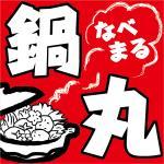 鍋丸‐お鍋の専門店‐