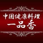 中国健康料理 一品香