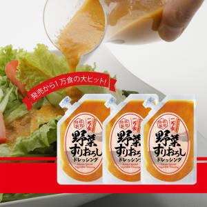 【新商品】板前特製すりおろし野菜ドレッシング お得な3パックセット 150g 3パック Grated Vegetables Dressing 150g 3pcs
