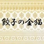 餃子の金猫 大森店