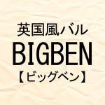 英国風バルBIGBEN【ビッグベン】
