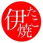 伊たこ焼梅田本店