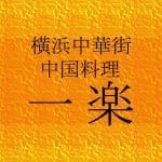 中国料理一楽
