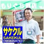 【尼崎の酒屋】サケクル・もりぐち酒店