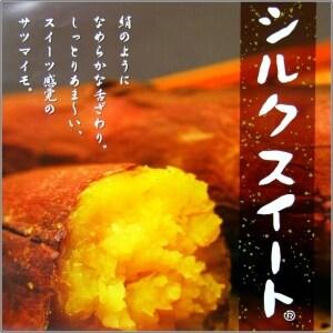 甘い焼き芋シルクスイーツ