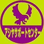 芦屋サポートセンター