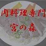 肉料理専門 宮の森 港店