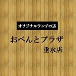 おべんとプラザ 垂水野田店