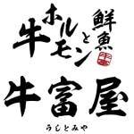 牛ホルモンと鮮魚のお店 牛富屋 渋谷店