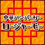 中華ハンバーガー ロージャーモー 板橋店