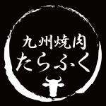 九州焼肉 たらふく
