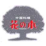 中国料理 花の木