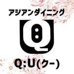 アジアンダイニングQ:U(クー)