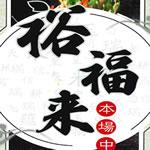 中華料理 裕福来