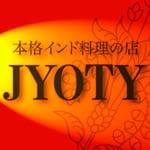 本格インド料理の店 JYOTY 東大宮店