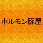 豚丼王国 ホルモン豚屋 行徳店