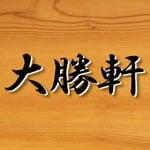 大勝軒 武蔵小山店