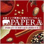 レストラン パペラ