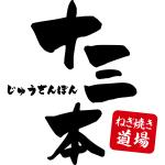 ねぎ焼き道場 十三本 大曽根店