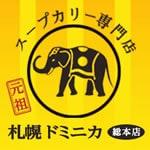 スープカリー専門店 元祖札幌ドミニカ