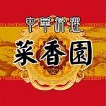 中華料理 菜香園