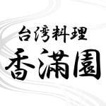 台湾料理香滿園