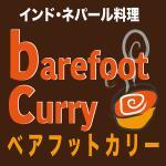 barefoot curry ベアフットカリー
