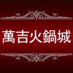 萬吉火鍋城