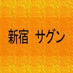新宿 サグン