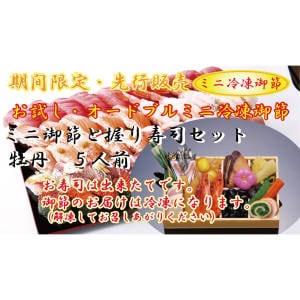 冷凍ミニ御節と牡丹5人前(お試し先行販売) 【5011】牡丹5人前(おせち1個セット)