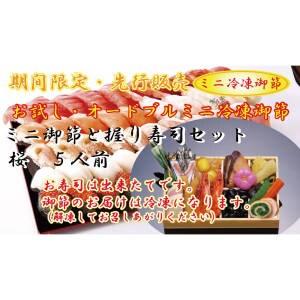 冷凍ミニ御節と桜5人前(お試し先行販売) 【5016】桜5人前(おせち1個セット)