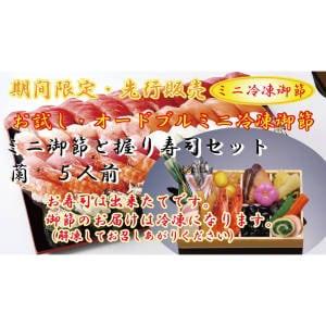 冷凍ミニ御節と蘭5人前(お試し先行販売) 【5021】蘭5人前(おせち1個セット)
