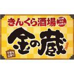 金の蔵 小田急多摩センター店