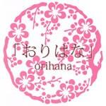 おりはな‐orihana‐