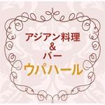 アジアン料理&バー ウパハール