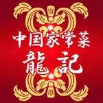 中国家常菜 龍記