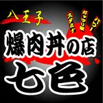 爆肉丼の店 七色