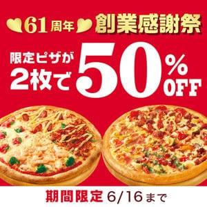 【創業祭記念2枚セット半額】ピザハットベスト4/グルメマニア4 Mサイズ