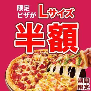 ピザハット 【期間限定Lサイズ半額】グルメマニア4