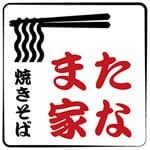 焼きそば、海苔漬けおむすび たなま家二丁目 日本橋店
