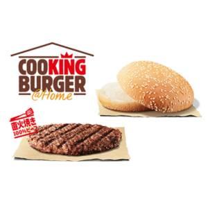 クッキングバーガー@ ホーム(2セット)/Cooking Burger@ Home (2 sets)
