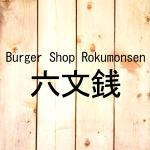 Burger Shop Rokumonsen 六文銭