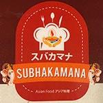 アジアン フード スバカマナ