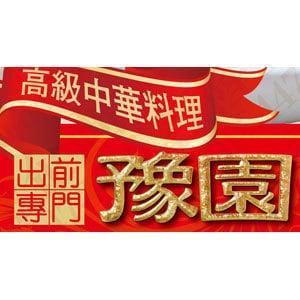 【312】ジャージャー麺