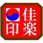 韓国料理専門店 佳楽