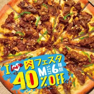 〈Mサイズ1560円 Lサイズ2960円〉ガーリックカルビDX Mサイズ