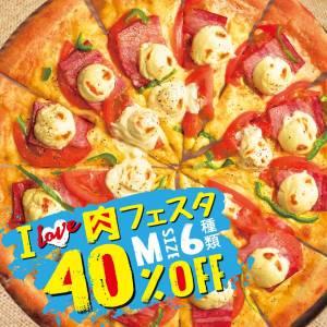 〈Mサイズ1680円 Lサイズ2760円〉イベリコ豚ベーコンとマスカルポーネ Mサイズ